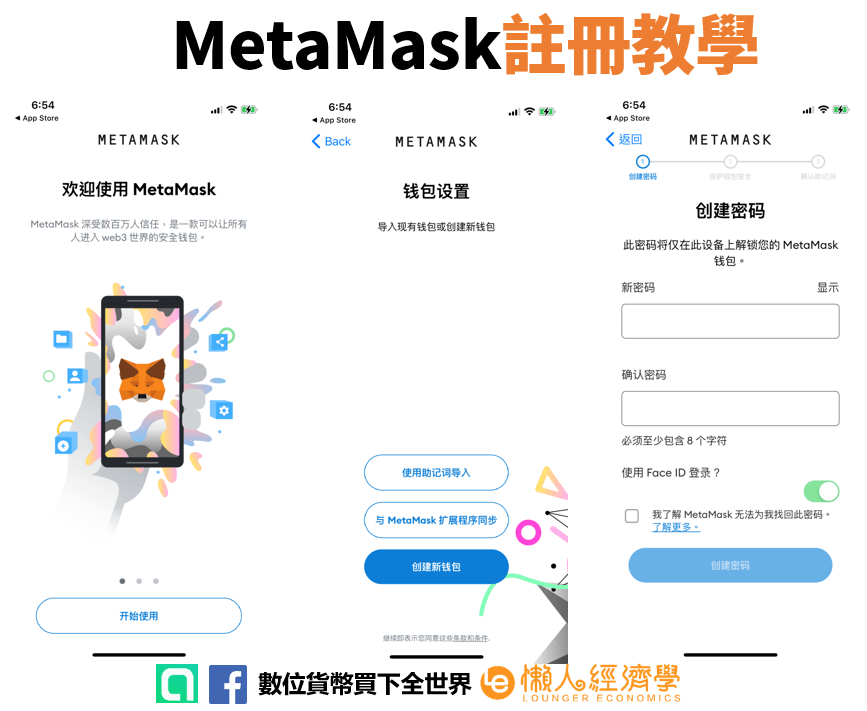 MetaMask註冊教學
