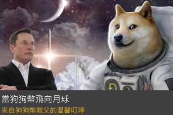 【5/8馬斯克xCNBC】狗狗幣正飛向月球!來自狗狗幣教父的溫馨叮嚀