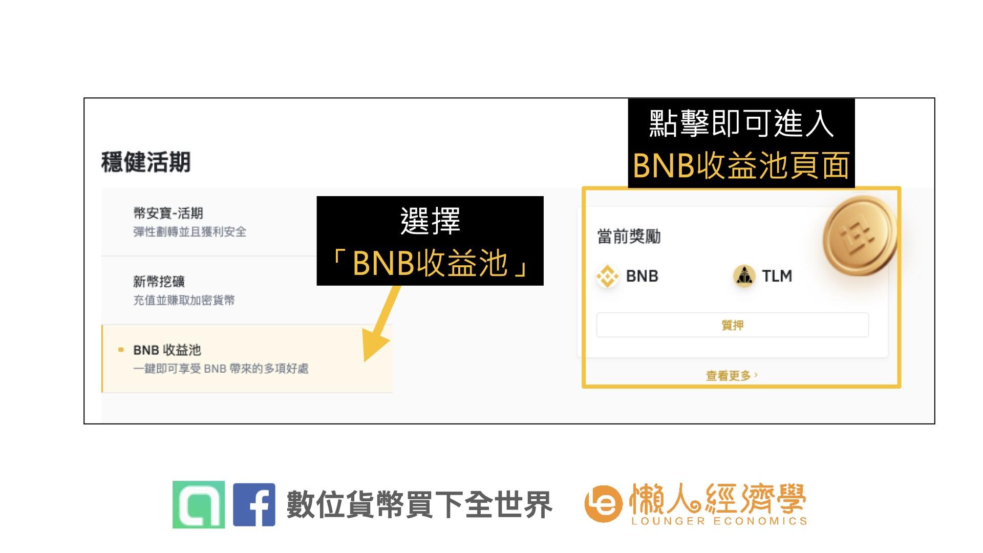 BNB收益池操作教學:幣安金融業務