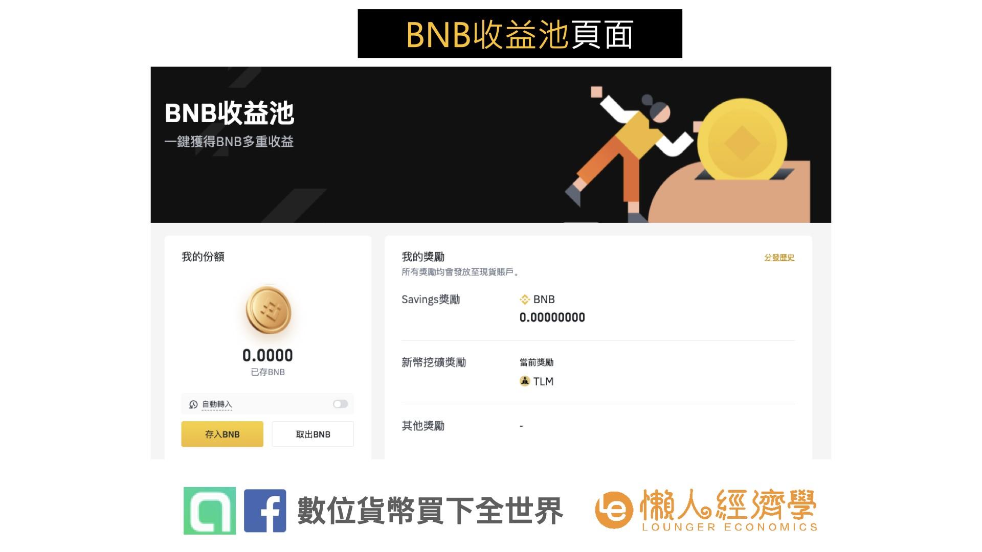 BNB收益池操作教學:BNB收益池頁面