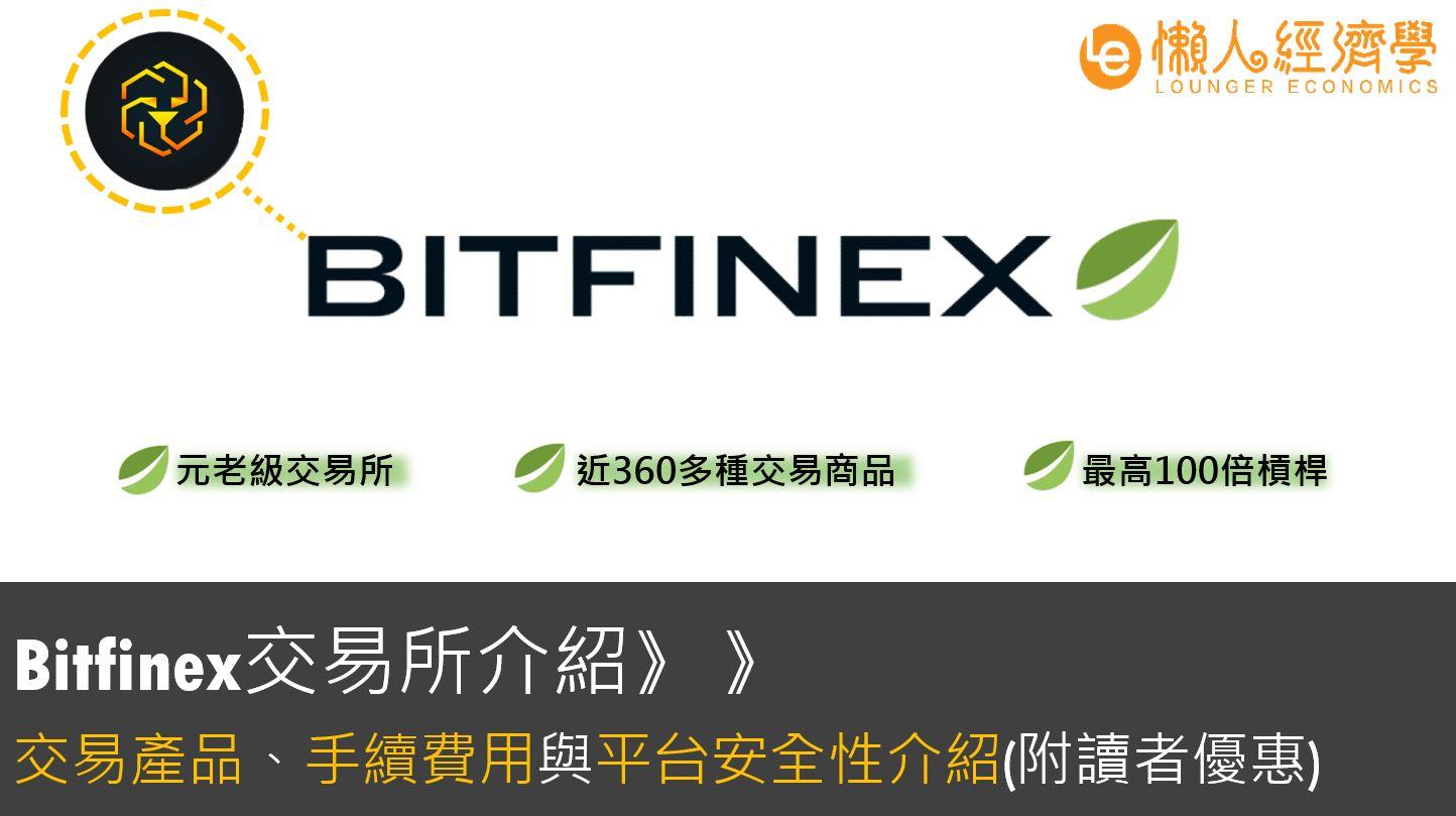 【放貸交易】Bitfinex交易所介紹:4大特色、手續費、交易產品總整理 – Unus Sed LEO代幣