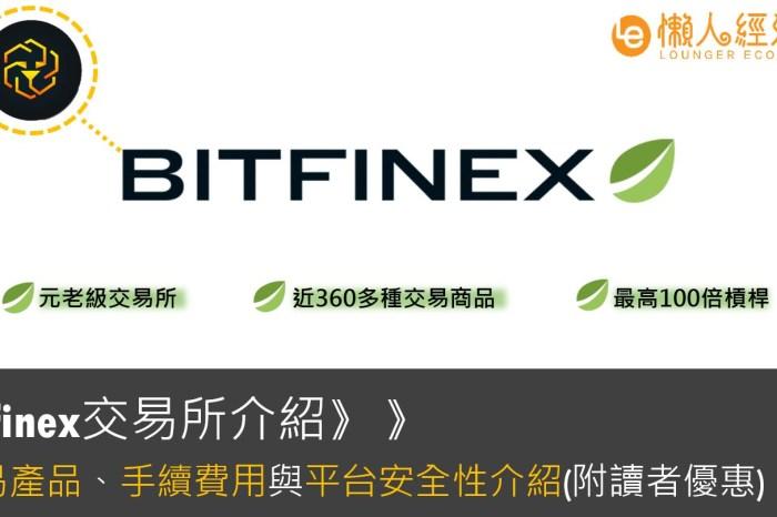 【放貸交易】Bitfinex交易所介紹:4大特色、手續費、交易產品總整理 - Unus Sed LEO代幣