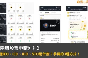 幣圈版股票申購:秒懂IEO是什麼、如何參與?與ICO、IDO、STO差在哪?參與的3種方式!以幣安launchpad、launchpool與FTX為例