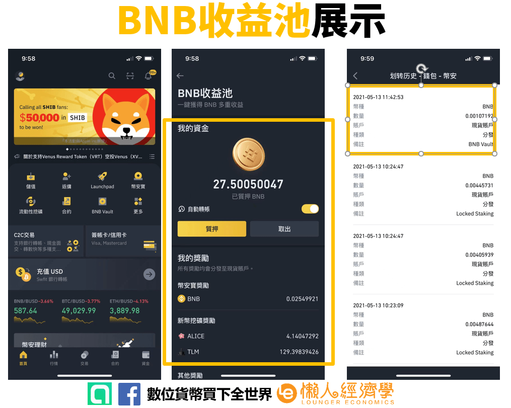 bnb vault是什麼