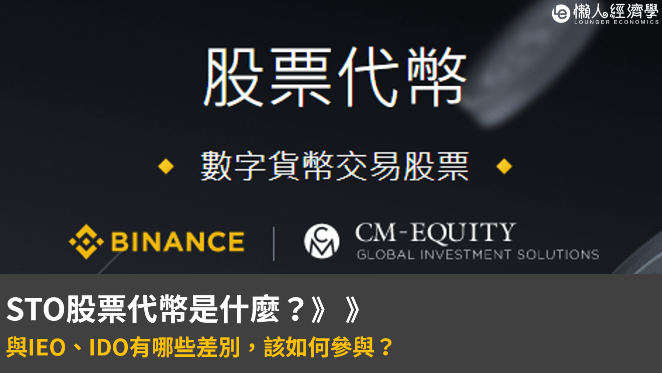 STO股票代幣是什麼?與IEO、IDO有哪些差別,該如何參與?證券型代幣