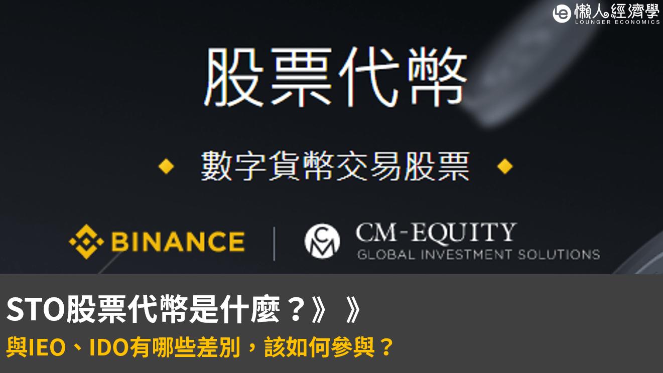 STO是什麼?股票代幣介紹