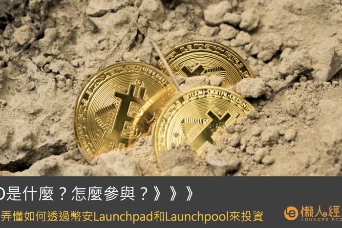 幣圈ICO是什麼、怎麼參與?如何透過幣安Launchpad、Launchpool來投資
