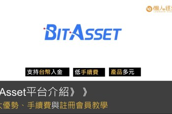 BitAsset平台介紹:台幣買幣、手續費與註冊會員教學
