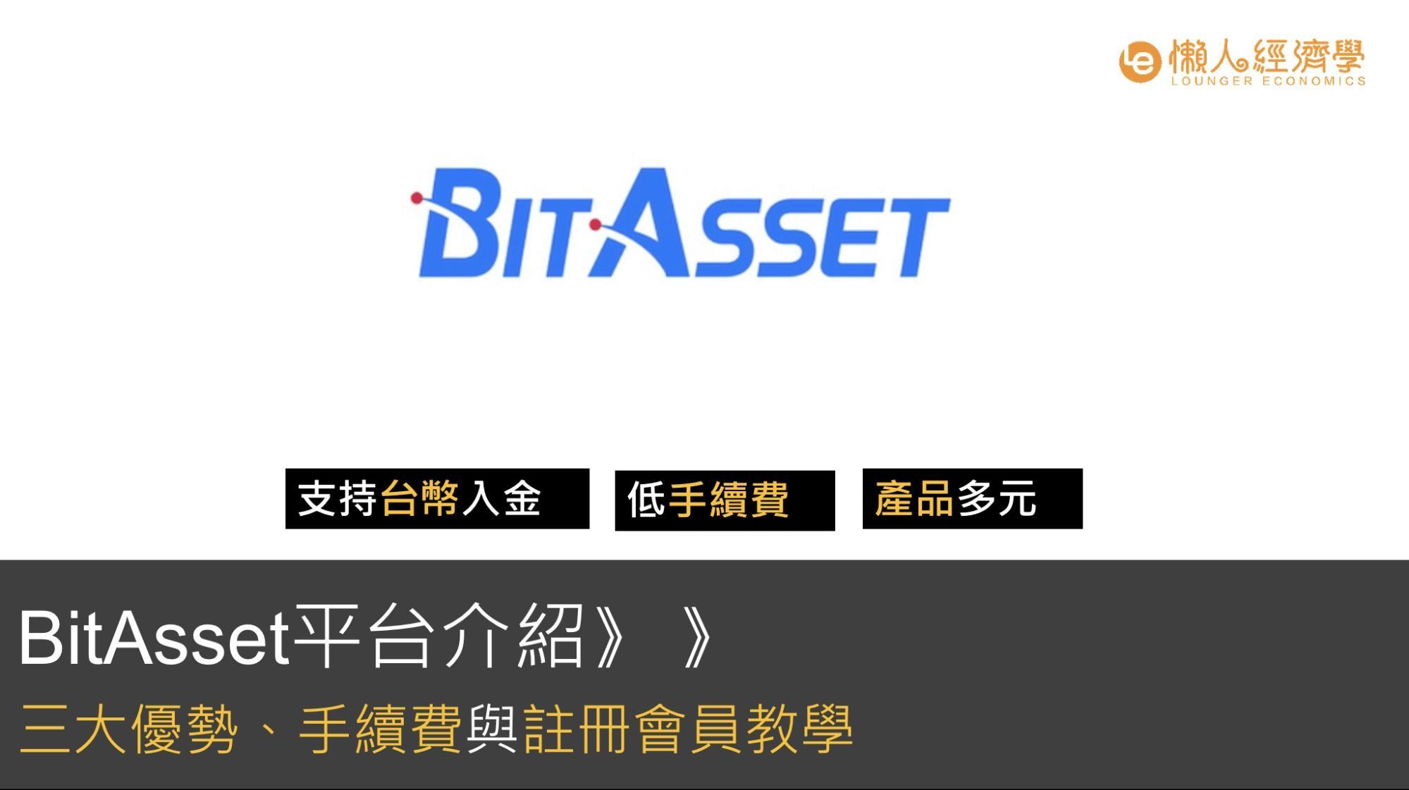 BitAsset平台介紹:三大優勢、手續費、註冊教學教學