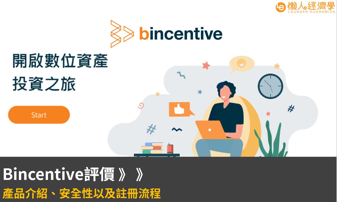 bincentive介紹