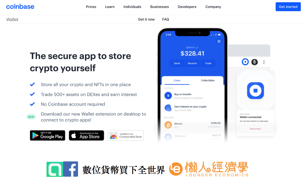 coinbase wallet示意圖