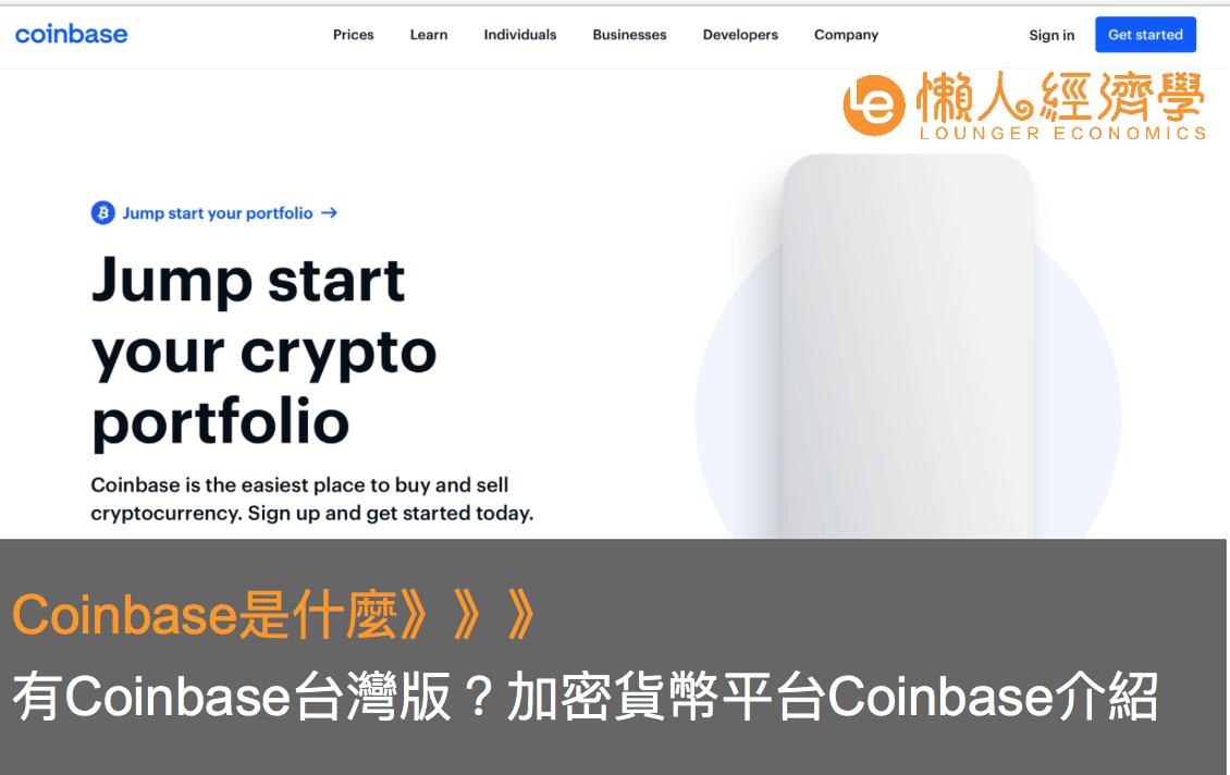 Coinbase交易所介紹:Coinbase有台灣版嗎?手續費、產品、註冊流程整理