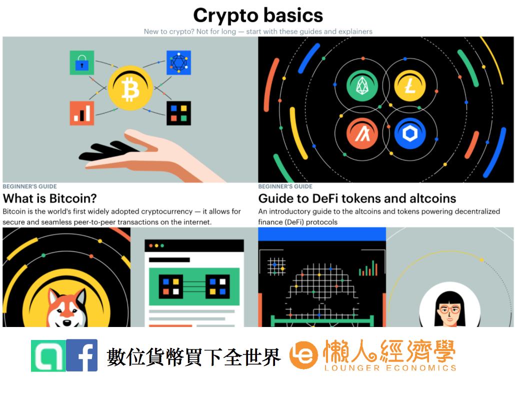 coinbase免費教學和獎勵代幣:完整的教學課程