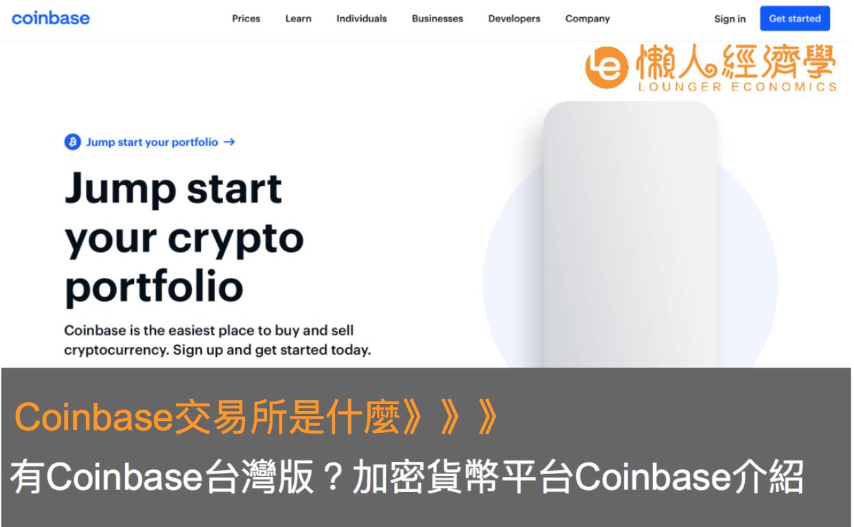 Coinbase交易所是什麼?有Coinbase台灣版?加密貨幣平台Coinbase介紹