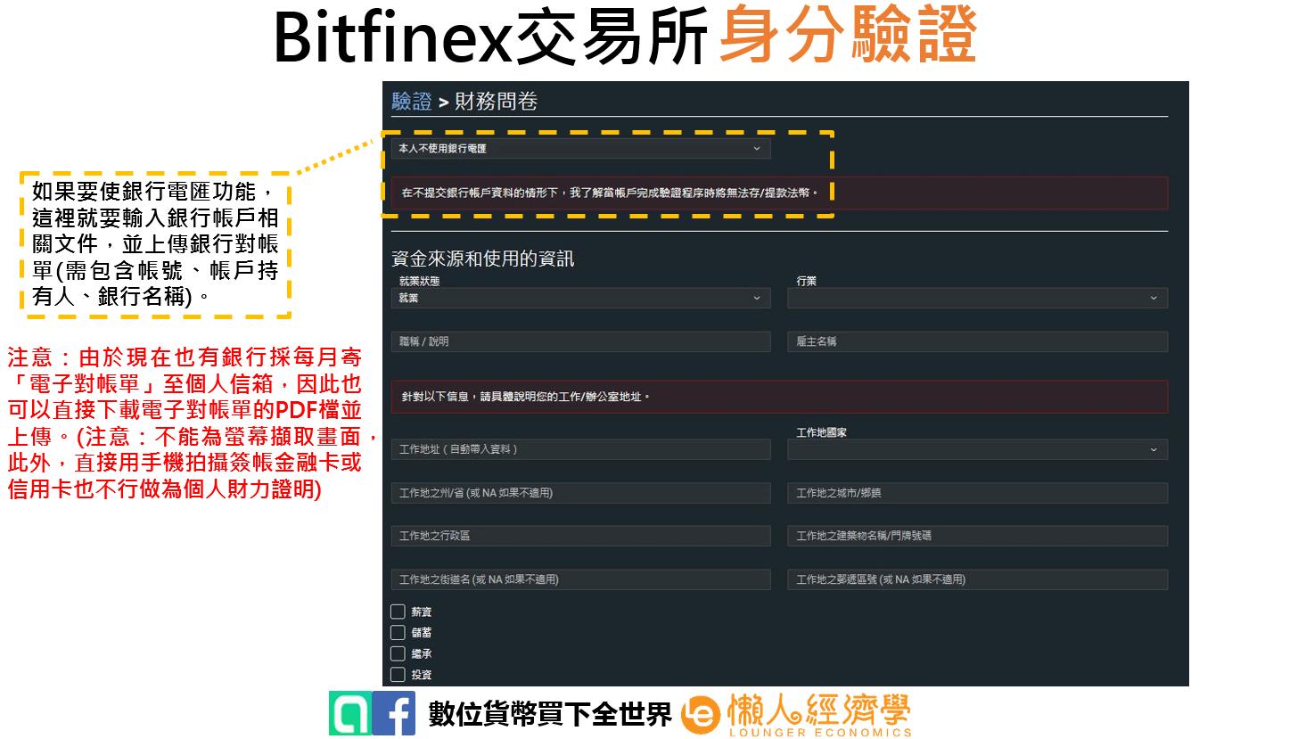 Bitfinex身分驗證14
