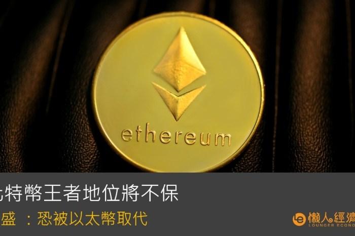 高盛:比特幣雖好,但將被以太幣取代