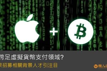 跨足虛擬貨幣支付領域?Apple招募虛擬支付背景人才引注意