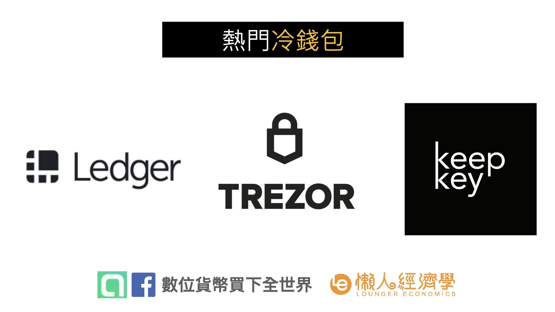 三款冷錢包推薦:錢包logo
