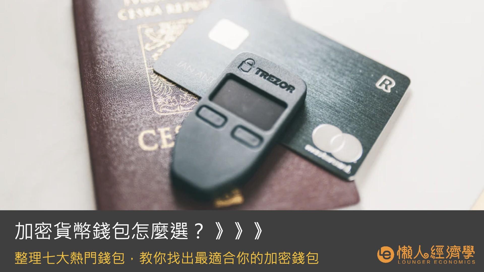 加密貨幣錢包怎麼選?整理七大熱門錢包,教你找出最適合你的加密錢包
