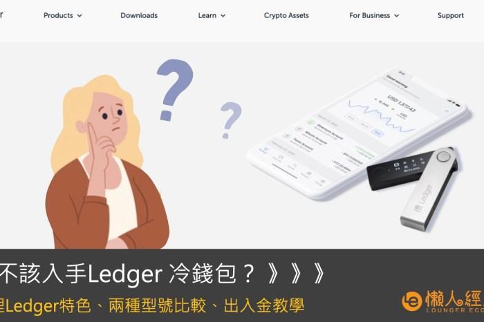 該不該入手Ledger 冷錢包?Ledger特色、Nano X S兩種型號比較、出入金教學