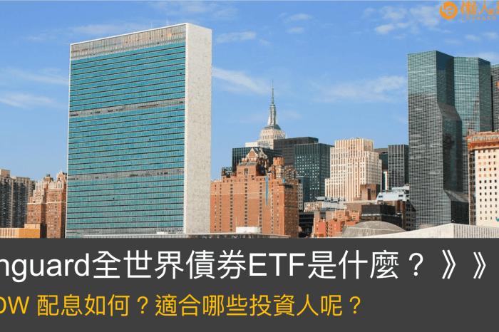 BNDW 全世界債券ETF完整介紹:適合哪些投資人呢?配息手續費是多少?