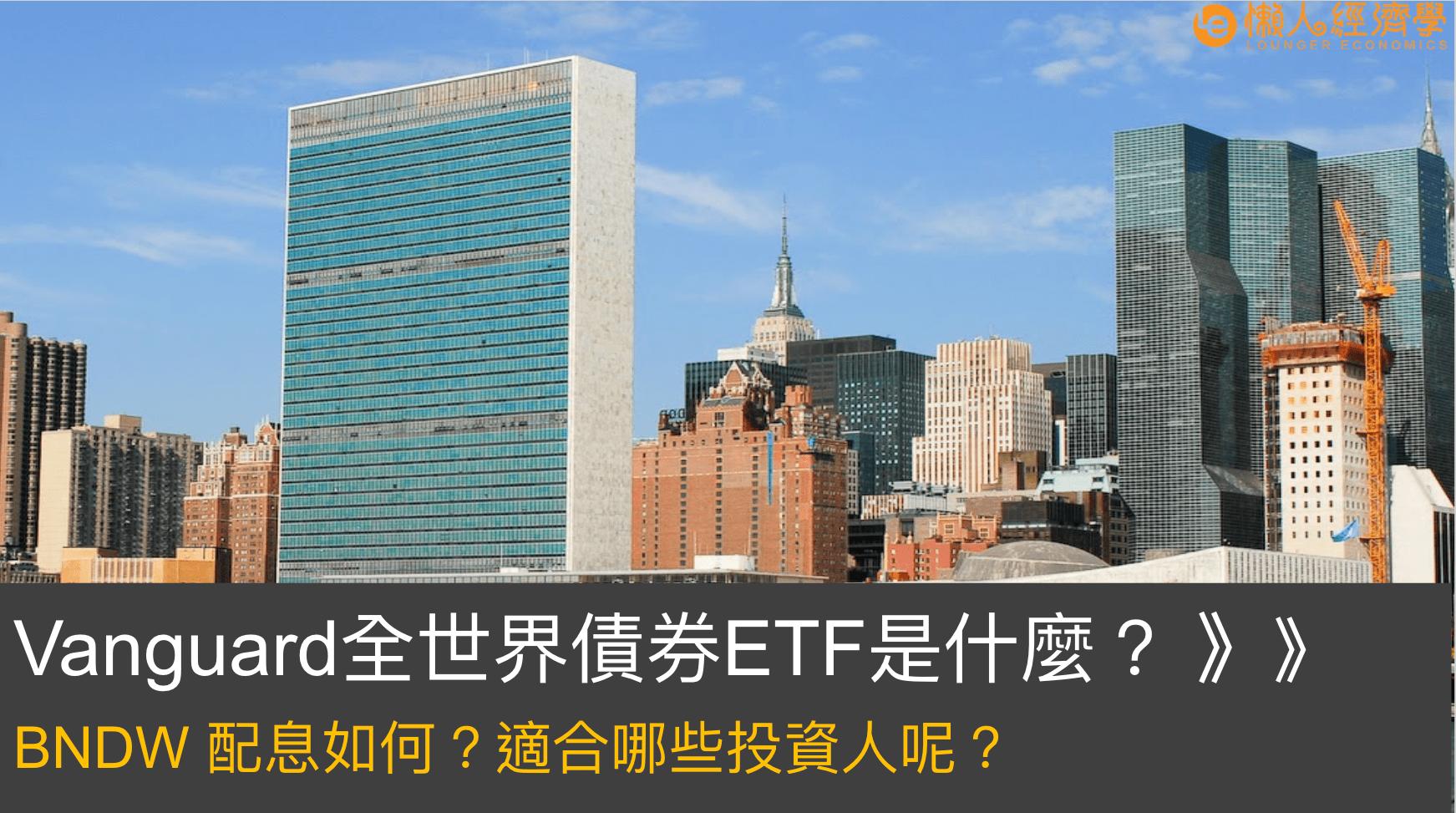 Vanguard全世界債券ETF(BNDW)是什麼? BNDW 配息如何?適合哪些投資人呢?