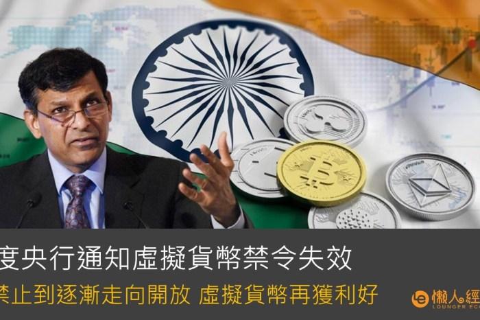 印度央行放開虛擬貨幣禁令,從禁止到開放虛擬貨幣再獲利好!