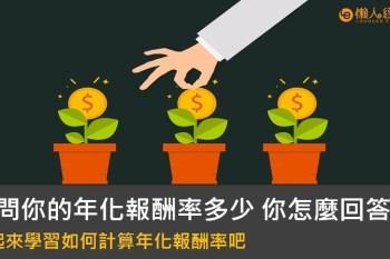 年化報酬率多少是什麼?3個IRR公式教學:輕鬆算出你的投資回報!