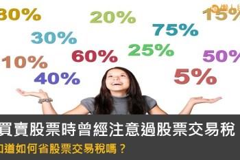 買賣股票的股票交易稅怎麼算?你知道如何省股票交易稅嗎?