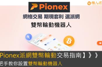 【Pionex派網屯幣寶指南】:1分種教你設置雙幣輪動、多幣輪動機器人