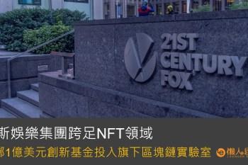 福斯娛樂集團跨足NFT領域 豪擲1億美元創新基金投入旗下區塊鏈實驗室