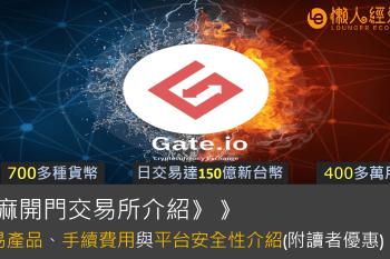 【Gate 交易所】芝麻開門交易所評價:是否詐騙?平台安全、商品、手續費、槓桿總整理 – Gate .io