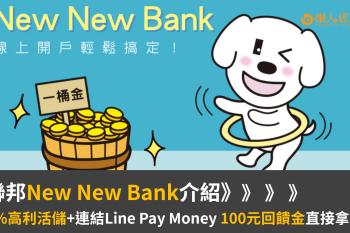 聯邦New New Bank介紹 : 2%高利活儲+連結Line Pay Money 100元回饋金直接拿!
