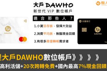 永豐DAWHO大戶數位帳戶介紹 : 1.1%超高活存利率+20次跨轉免費+國內最高7%現金回饋!