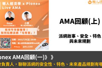 Pionex AMA回顧(一):與會負責人,聊聊派網的特色、未來產品規劃有哪些?Pionex 評價