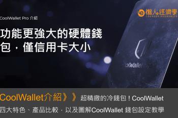 CoolWallet介紹:開箱四大特色、產品比較、圖解CoolWallet設定教學