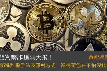 【防詐指南】5種常見的虛擬貨幣詐騙手法與反制方式,保護你的荷包不怕沒錢賺!