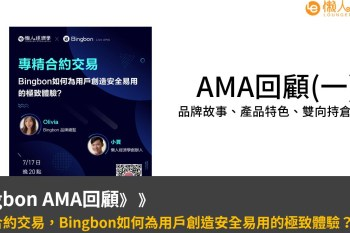 Bingbon評價:品牌故事、產品特色、雙向持倉詳解 - AMA回顧整理