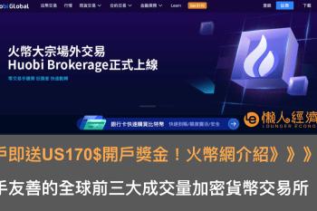 Huobi火幣網評價:三大加密貨幣交易所之一,產品、安全性與客服實測