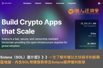 Solana(SOL)是什麼?3分鐘了解「以太坊殺手」,購買與質押獲利教學