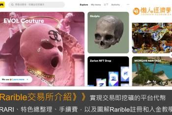 Rarible交易所:交易即挖礦!平台代幣RAR0機制、特色、手續費整理,註冊和入金教學