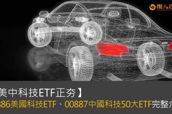 【美中科技ETF】00887永豐中國科技50大ETF介紹、特色與投資方式完整分析!