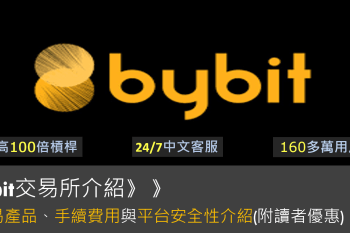 【Bybit交易所介紹】3大特色、手續費、交易產品總整理( 新人禮最高1000U體驗金)