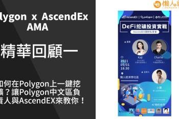 Polygon挖礦投資教學:如何在Polygon上一鍵挖礦?讓Polygon中文區負責人與AscnedEx來教你!