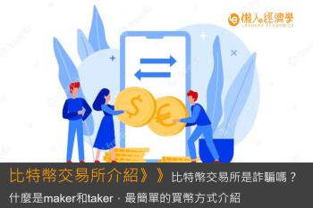 比特幣交易所是詐騙嗎?什麼是maker和taker,最簡單的買幣方式介紹
