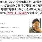 【情報発信バイブル】Frontline Marketing Japan 株式会社 小玉歩 の評判