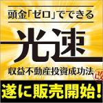 『光速』不動産投資成功法 春夏秋冬企画株式会社 西富千佳子 の評判