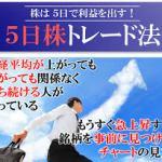 株は5日で利益を出す!『5日株トレード法』守山サーベイ 山岡隆 あずま ひのと の評判