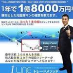 「1LINEトレードメソッド」株式会社カーロット 榊原隆史 の評判