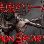 悪魔のツール 【Deamon Spear ver3】 松本真吾 の評判